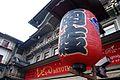Kyoto Minamiza 2010-7 chochin.JPG