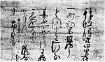 Letter from Madenokoji Nobufusa.jpg