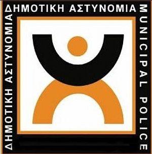 Municipal Police (Greece) - Logo of the Municipal Police in Greece.