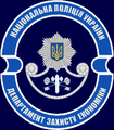 Logo of the Department of economic protection of the National Police of Ukraine.png