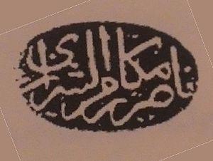 Naser Makarem Shirazi - Image: Makarem signature