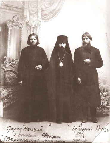 Старец Макарий, епископ Феофан и Г.Е.Распутин. Монастырское фотоателье. 1909г.