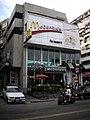 McDonald's Tianmu Restaurant 20080615.jpg