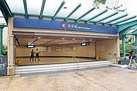 Mei Foo Station 2020 06 part1.jpg