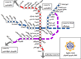 Isfahan Metro Wikipedia Republished WIKI 2