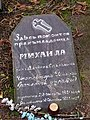 Miensk, Staražoŭskija mohilki. Менск, Старажоўскія могілкі (2019) (09).jpg