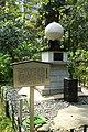 Military Police Memorial (守護憲兵之碑) - Yasukuni Shrine - Tokyo, Japan - DSC06105.jpg
