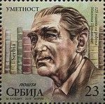 Miloš Crnjanski (post stamp of Serbia, 2018).jpg