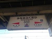 Minami-Fukuoka Station Sign.jpg