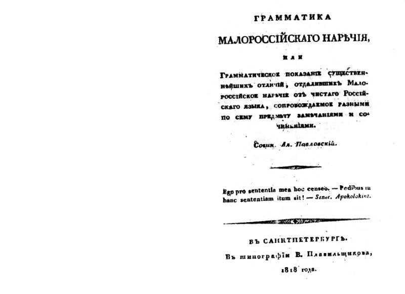 File:Mnib197-GrammatikaMaloros.djvu