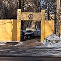 Moscow, Lesteva 14-20 gates 02.jpg