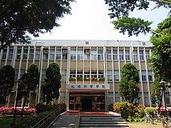 国立中央大学地球科学学院