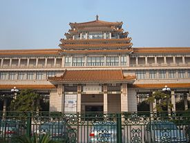 National Art Museum of China.JPG