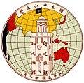 National Sun Yat-sen University Canton.jpg
