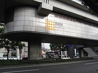Nishihara Station - Nishiharaa Station