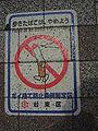 NosmokingwhilewalkingTaitoTokyoJapan.JPG
