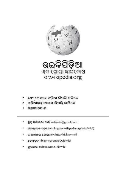 File:Odia Wikipedia-notepad-print ready 1.0.pdf