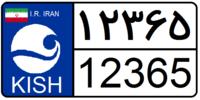 منطقه آزاد کیش