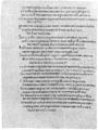 Pervigilium Veneris codex S page 5.png