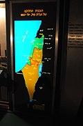 PikiWiki Israel 40839 Geography of Israel.JPG