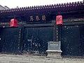 Pingyao, Jinzhong, Shanxi, China - panoramio (33).jpg