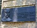 Poltava Ostrogradskogoa Str. 2 Former Boarding School of Nobility and Current Teachers' Training Institute 06 Memorial Table of Verkhovinets (YDS 6665).jpg