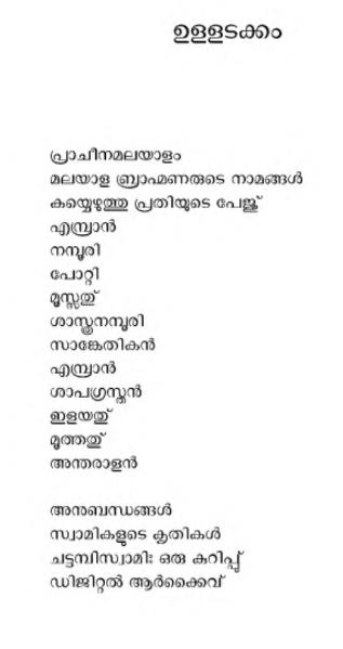 File:Pracheena Malayalam 2.djvu