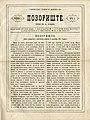 Prvi broj 'Pozorišta' (1871-1908), časopisa Srpskog narodnog pozorišta, urednik Antonije Hadžić; Pozorišni muzej Vojvodine.jpg
