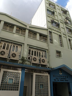 Pun U Association Wah Yan Primary School.JPG