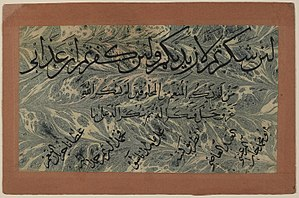 "Ibrahim (surah) - This fragmentary calligraphic panel includes a verse from the Qur'an (14:7) and praises to God executed in thuluth, Persian naskh, and tawqi' scripts. The Qur'anic verse is written in thuluth and taken from Surat Ibrahim (Abraham). It states ""(And remember, your Lord caused to be declared): If you are grateful, I will add more favors to you, but if you show ingratitude, truly My punishment is terrible."" The Qur'anic verse on the top line is followed by various praises of God and His favors to men written in the Persian naskh and tawqi' scripts."