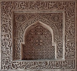 Quran inscriptions on wall, Lodhi Gardens, Delhi.