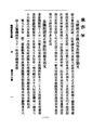 ROC1912-04-03臨時政府公報56.pdf