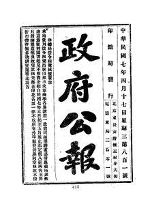 ROC1918-04-17--04-30政府公报801--814.pdf