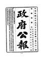 ROC1918-04-17--04-30政府公報801--814.pdf