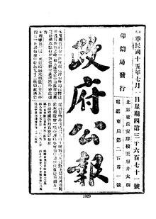ROC1926-07-01--07-31政府公报3671--3700.pdf