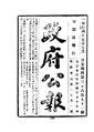 ROC1926-07-01--07-31政府公報3671--3700.pdf