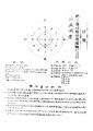 ROC1930-03-24國民政府公報426.pdf