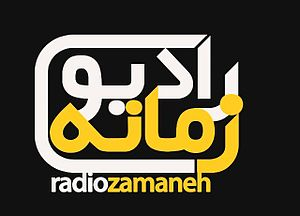 Radio Zamaneh - Logo of Radio Zamaneh