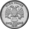 Russia-Coin-5-1997-b.png