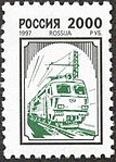 Russia stamp 1997 № 351a.jpg