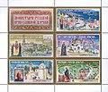 Russia stamp 2004 № 917-921ml.jpg