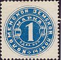 Russian Zemstvo Kolomna 1890 No18 stamp 1k dark blue.jpg