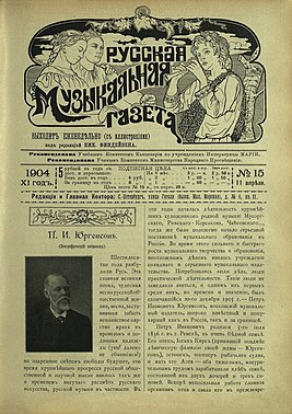 Russkaya muzikalnaya gazeta1904.jpg