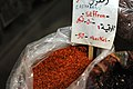 Saffron in Nablus 059 - Aug 2011.jpg