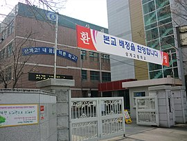 Sanggye High School.JPG