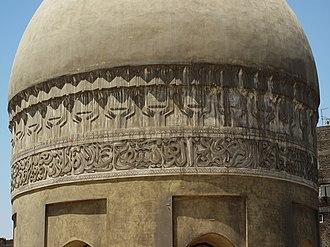 Madrasa of Sarghatmish - Sarghatmish dome 1