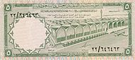 SaudiArabiaP12a-5Riyals-(1966)-donatedth f.jpg