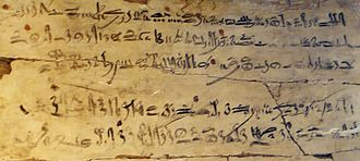 Hieratic - Image: Scribe's exercise tablet 1