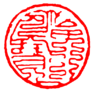 Seal of Goryeo.png