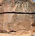 Sehel-steleFamine (cropped).jpg